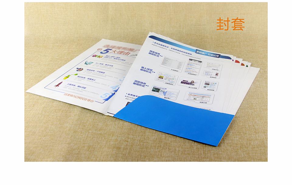 飞印网企业封套设计印刷效果图