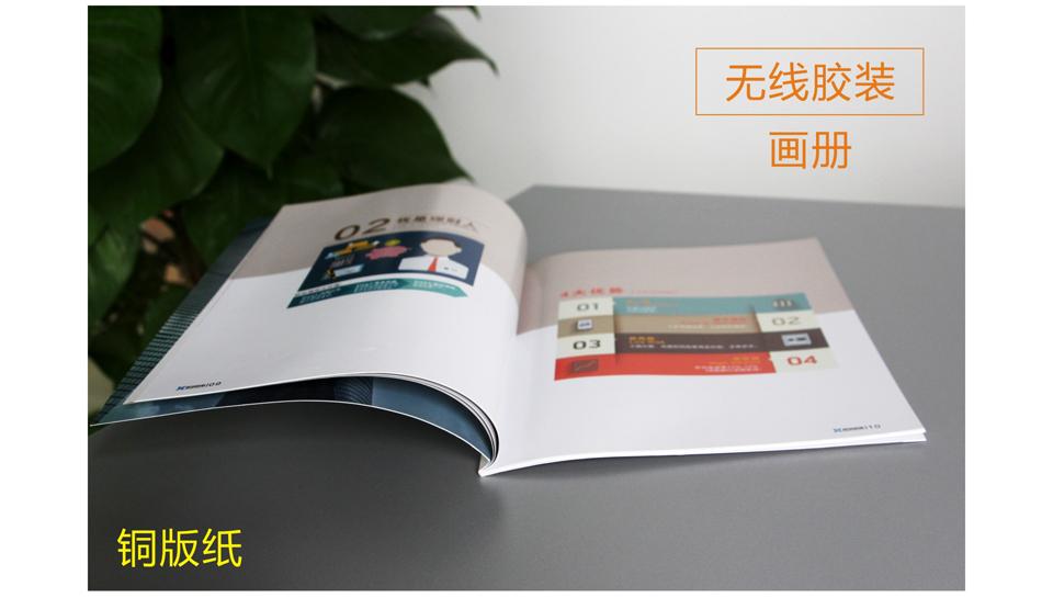无线胶装印刷宣传册,菜谱印刷,印画册,精装画册印刷