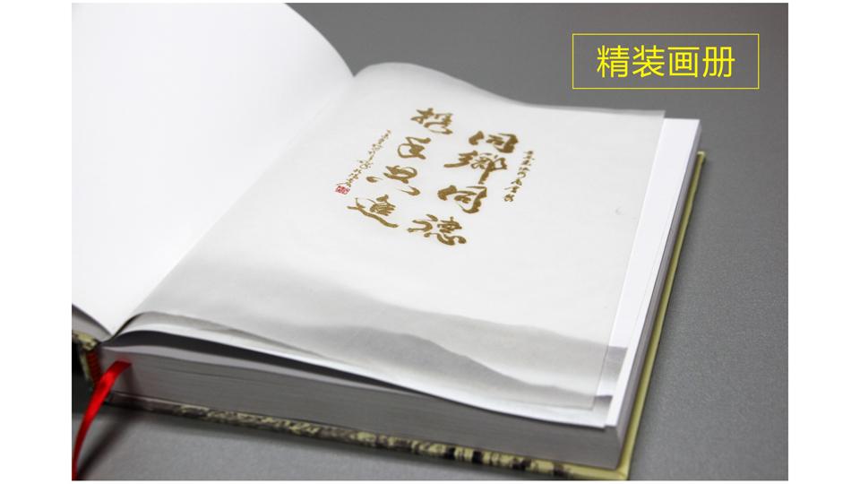 精装画册印刷公司
