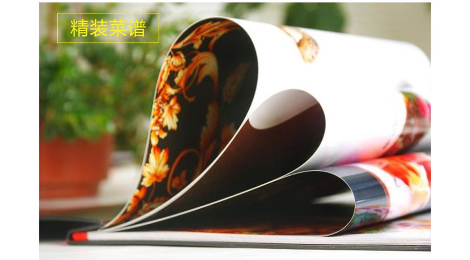 精装菜谱印刷纸质柔韧