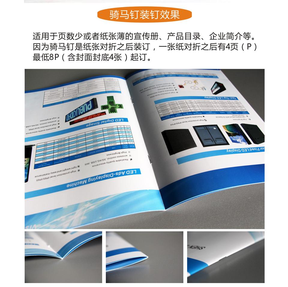 印刷宣传册/菜谱印刷/印画册/精装画册印刷骑马钉装订效果图