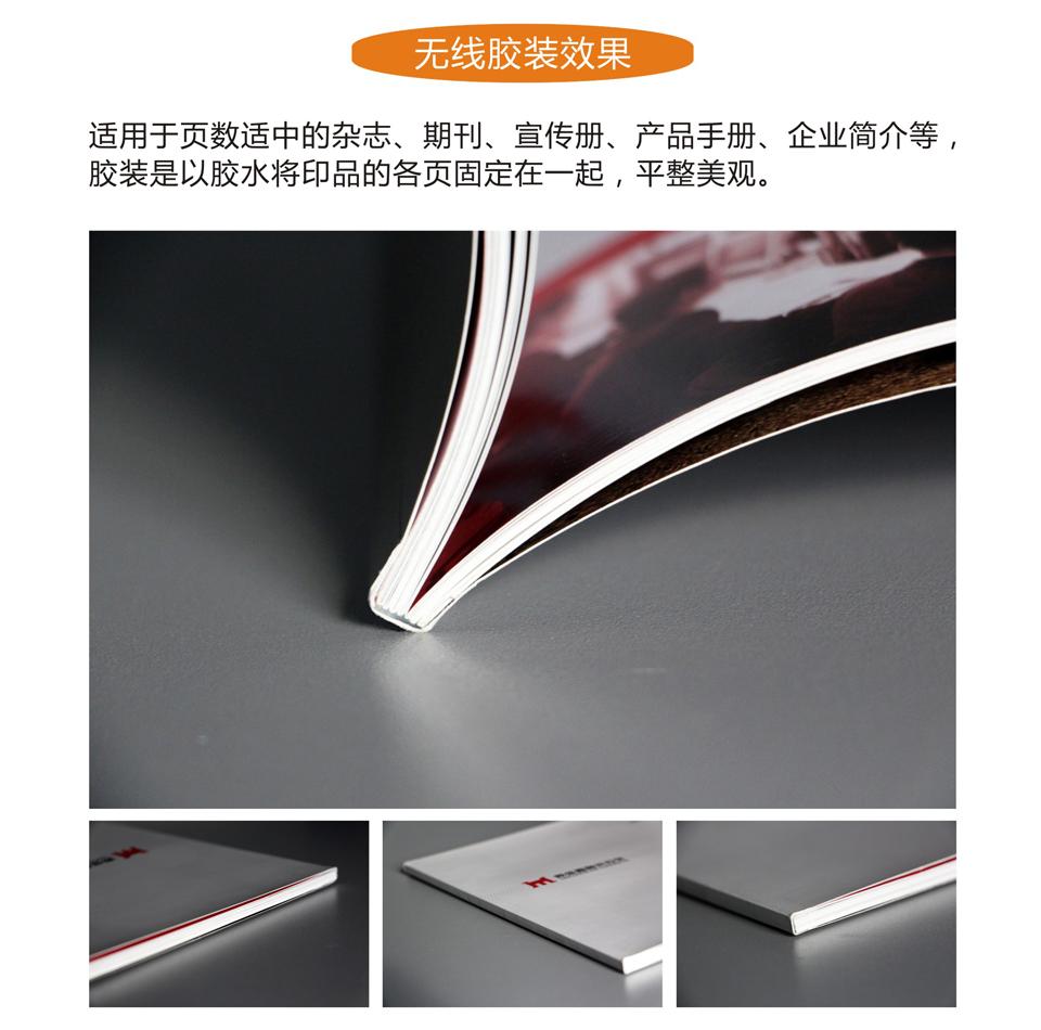 印刷宣传册/菜谱印刷/印画册/精装画册印刷无线胶装效果图
