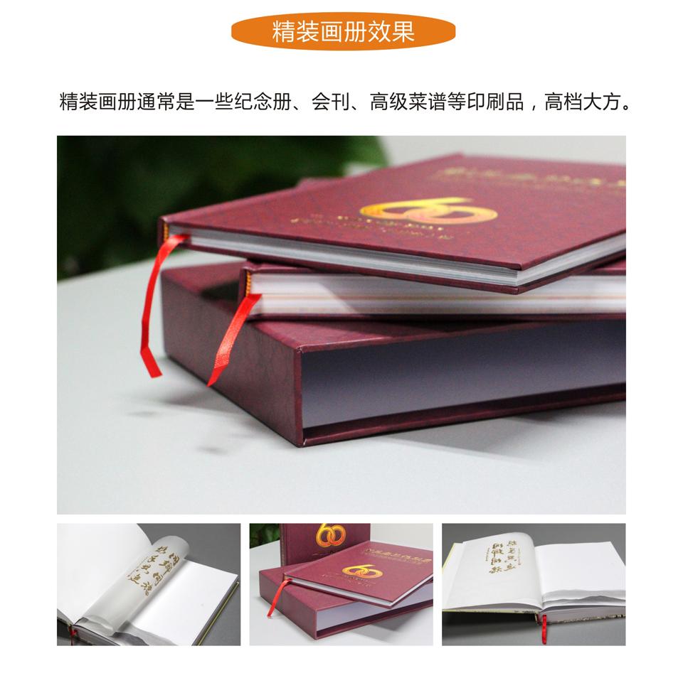 印画册/精装画册印刷精装画册效果