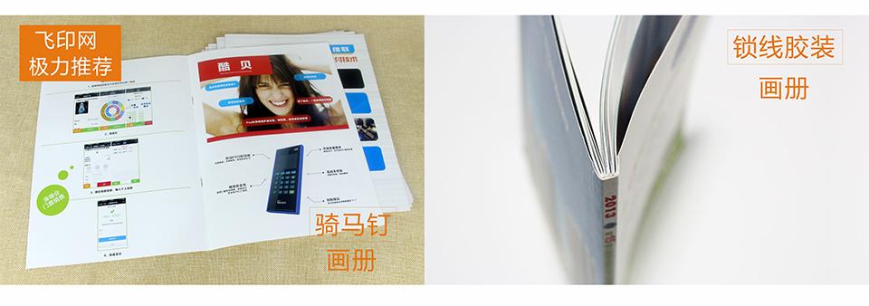 印刷宣传册装订方式,印画册锁线胶装