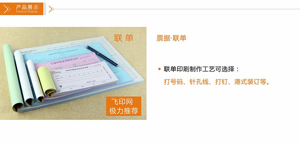 飞印网票据印刷,收据印刷,联单印刷,单据印刷介绍