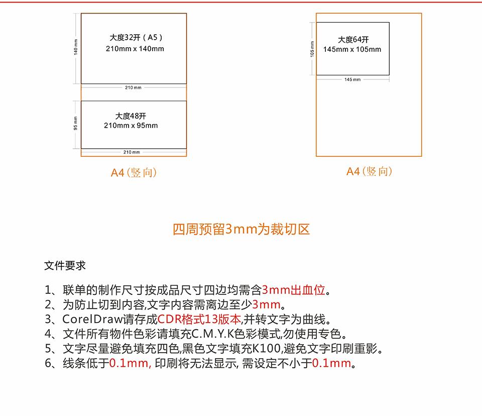 飞印网票据印刷,收据印刷,联单印刷,单据印刷a5设计文件