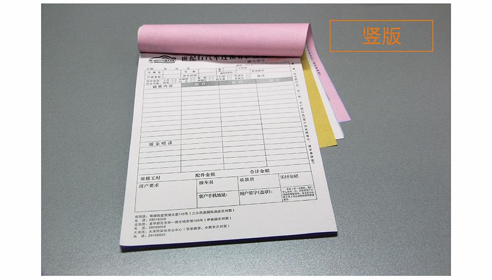 飞印网票据印刷,收据印刷,联单印刷,单据印刷超强韧性纸质