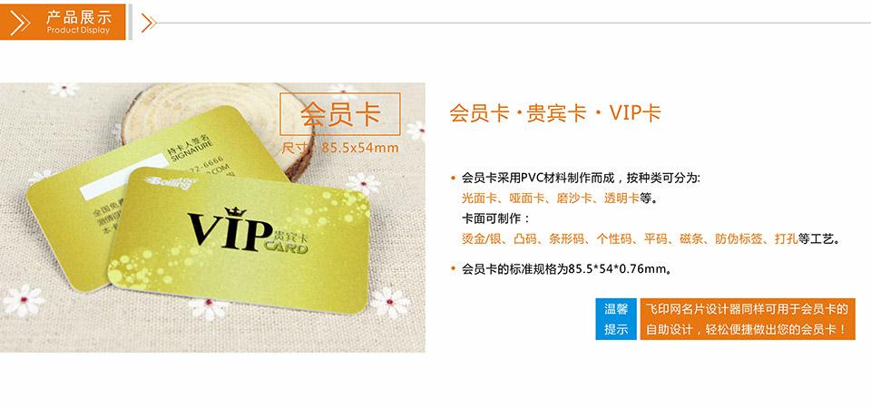 飞印网贵宾卡制作,pvc卡制作会员卡产品展示