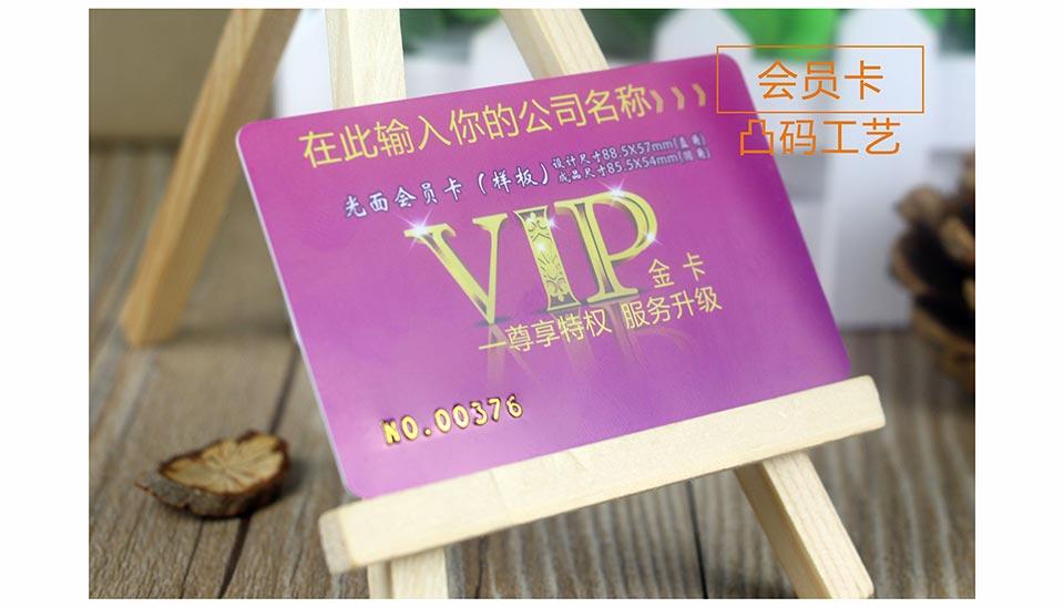 飞印网VIP会员卡印刷,贵宾卡制作,pvc卡制作会员卡凸码工艺