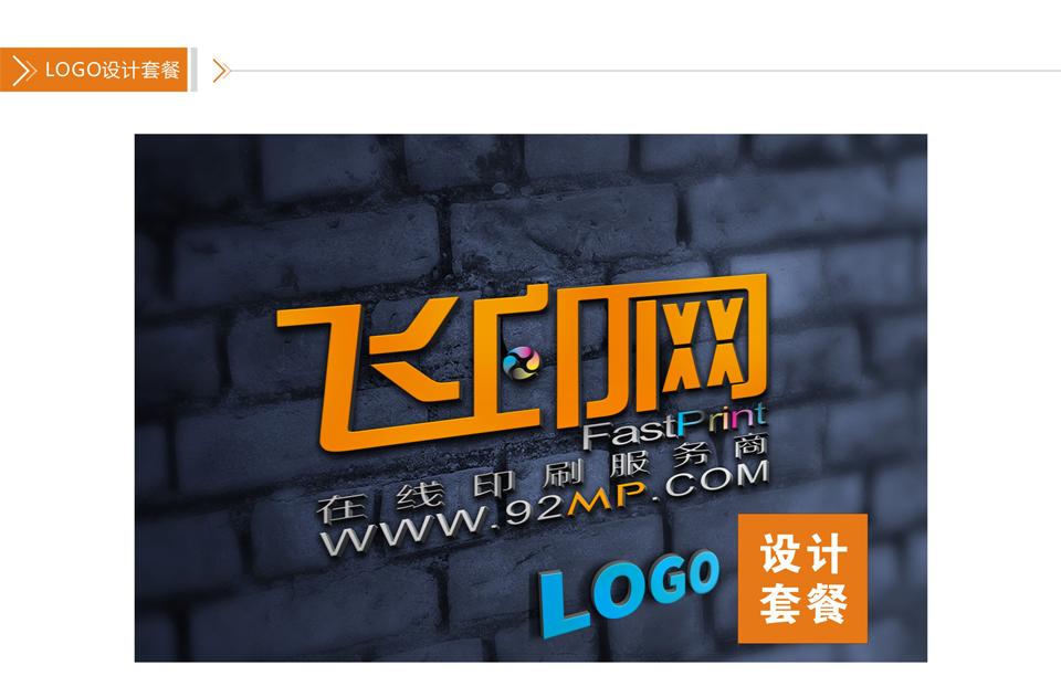 飞印网印刷设计服务套餐介绍