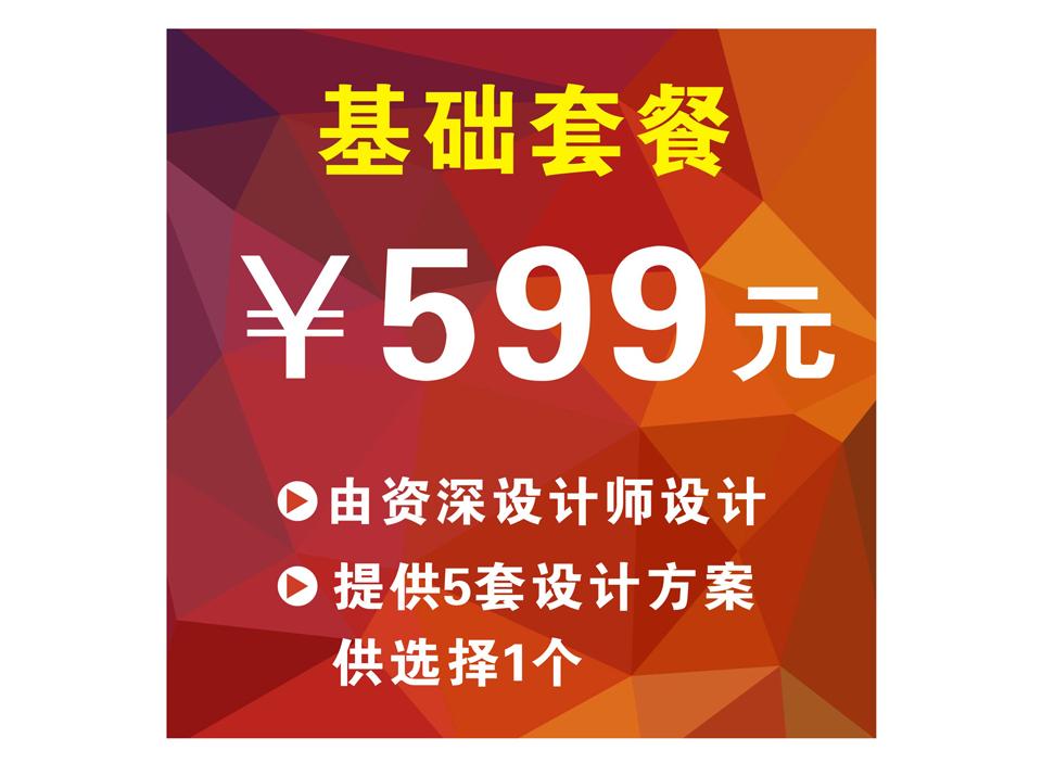 飞印网印刷设计服务基础套餐599
