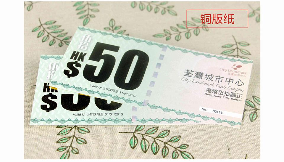 飞印网门票印刷,优惠券印刷,抽奖券印刷实物效果