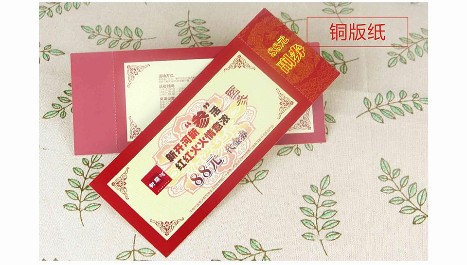 飞印网157g门票印刷,优惠券印刷,抽奖券印刷实物效果