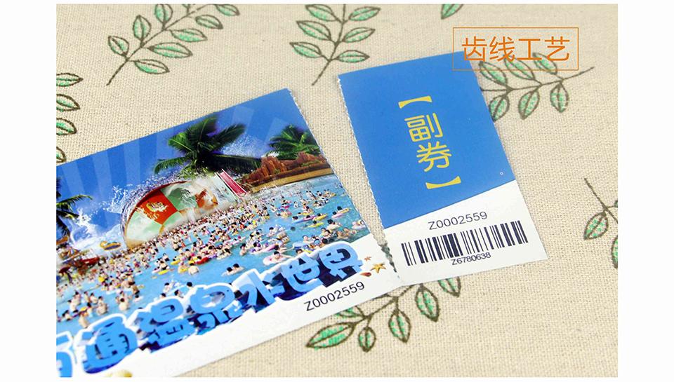 飞印网300g门票印刷,优惠券印刷,抽奖券印刷实物效果