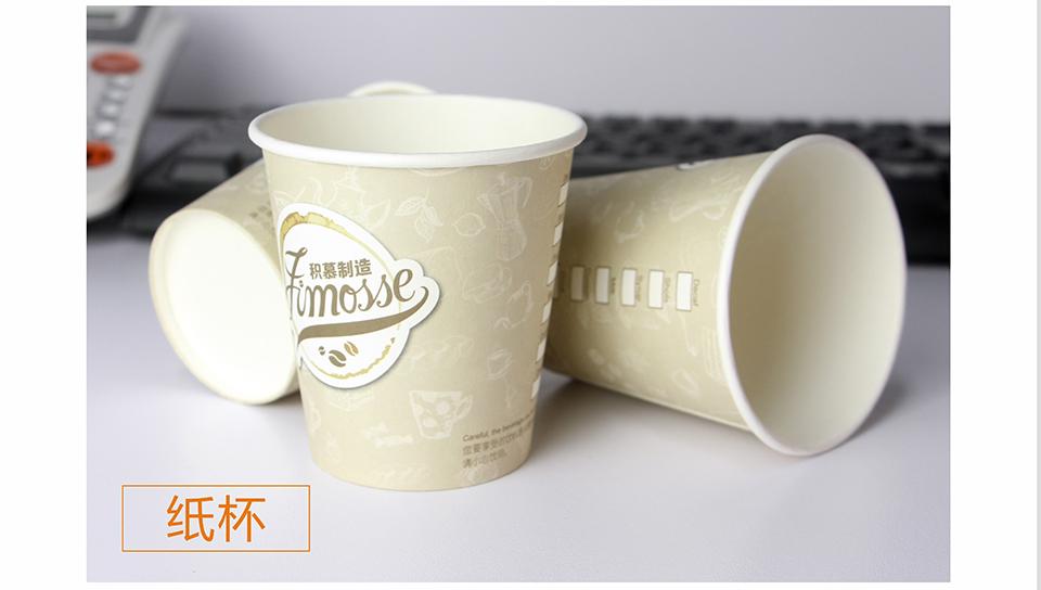 定做奶茶纸杯