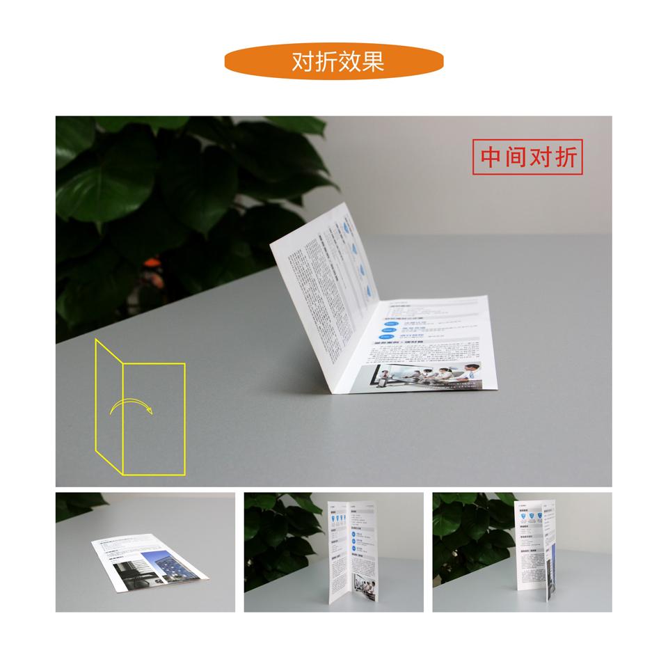飞印网三折页印刷对折效果