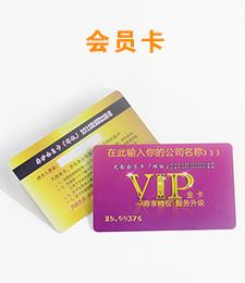 pvc会员卡印刷