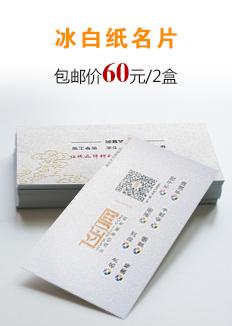 名片印刷,名片设计,冰白纸名片