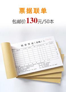 票据印刷,单据印刷,A5联单