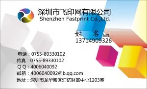 彩色正方体名片设计模板下载