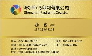 金色商务高档名片设计模板下载
