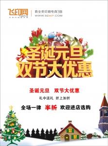 圣诞元旦大优惠推广宣传单