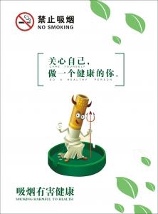 禁止吸烟宣传单