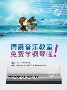 钢琴宣传单