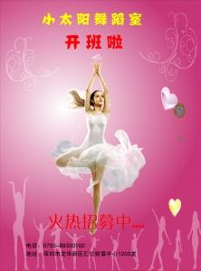 小太阳工作室舞蹈宣传单