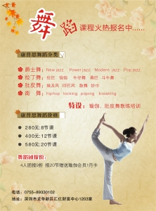 瑜伽舞蹈宣传单