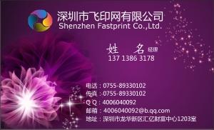 紫色炫彩名片